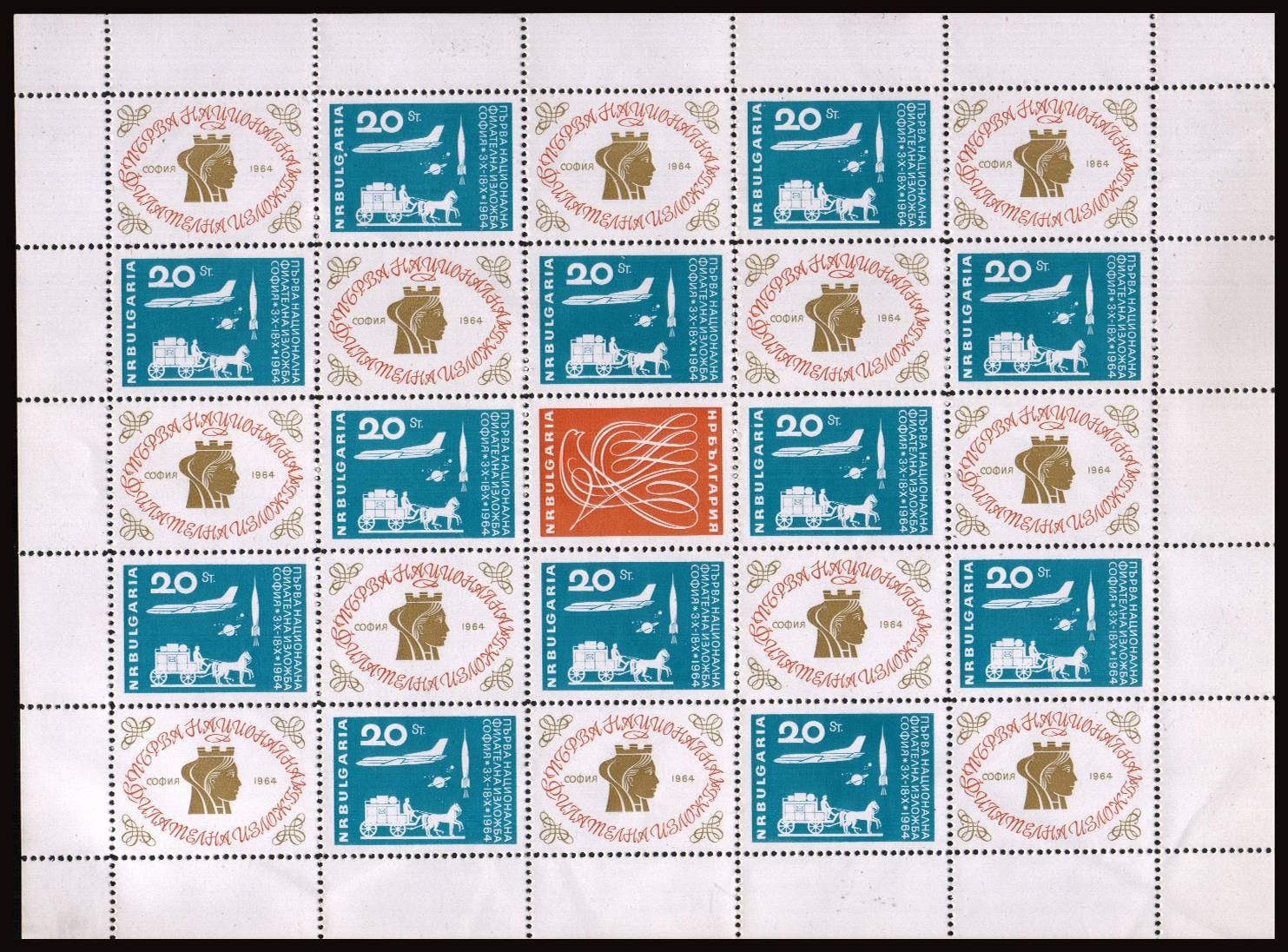 First National Stamp Exhibition - Sofia<br/>