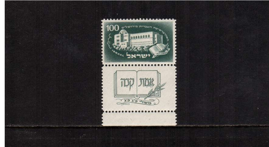 Unmounted Mint Set from Israel - 25th Anniversary of ...